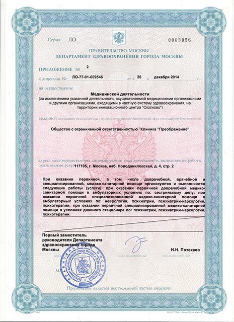 Приложение к лицензии психиатрической клиники Преображение 2