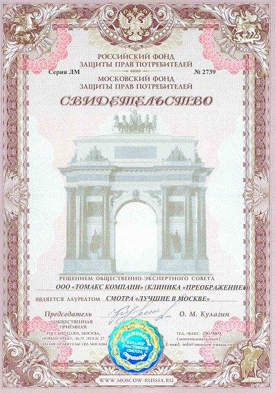 Награды психиатрической клиники Преображение