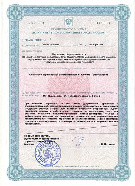 Приложение к лицензии психиатрической клиники Преображение