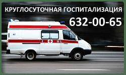 Стационарное лечение алкоголизма в Москве и МО