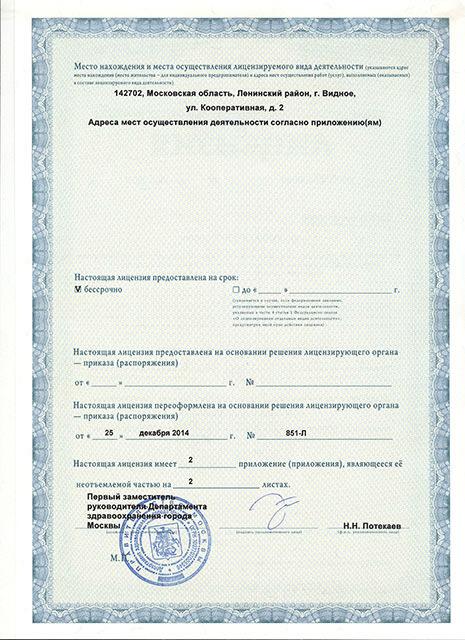 Лицензия психиатрической клиники Преображение 2